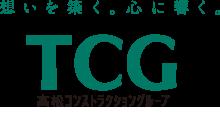 髙松コンストラクショングループ...