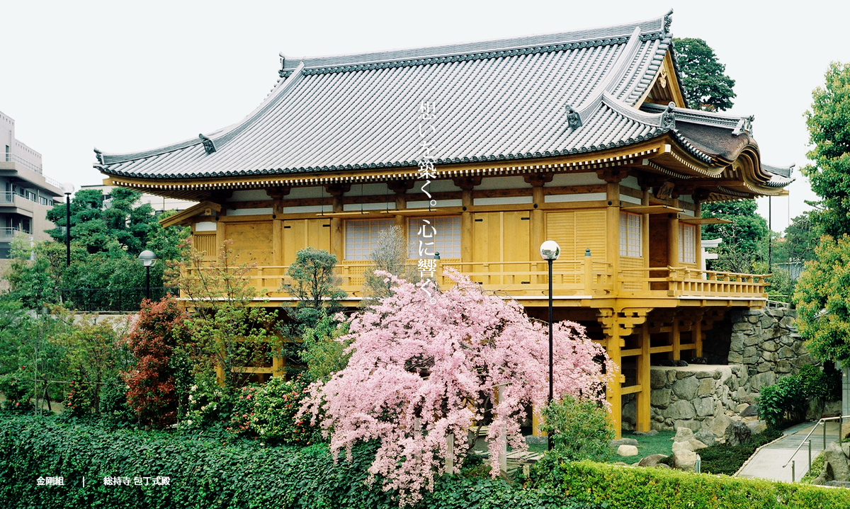 Kongo Gumi Co., Ltd. | Sojiji Temple Kitchen Knife Ceremony Palace