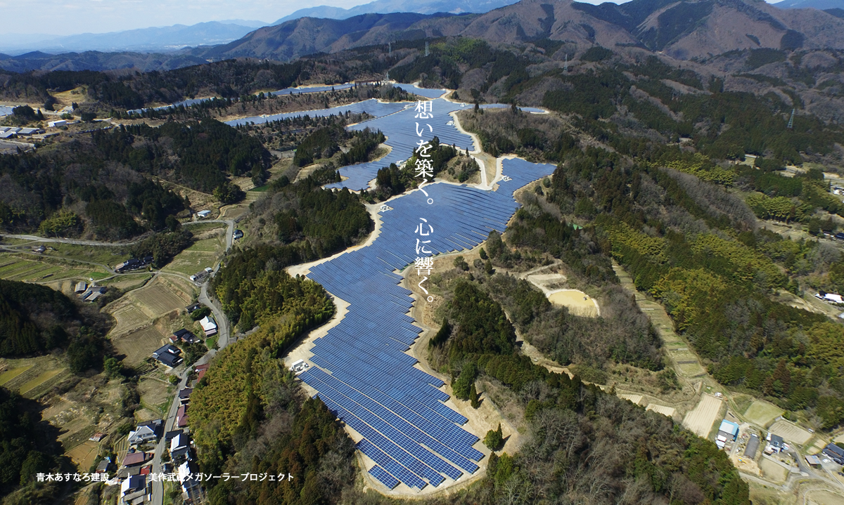 Aoki Asunaro Construction Co., Ltd. | Mimasaka Musashi Mega Solar Project