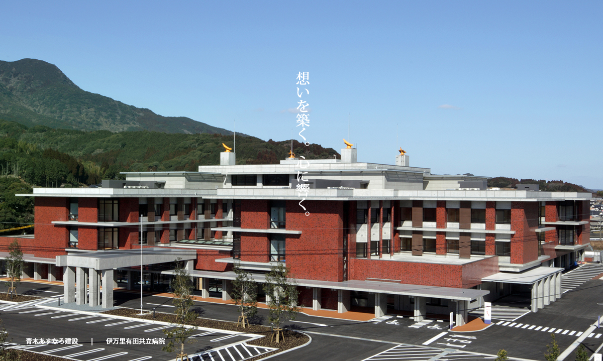 Aoki Asunaro Construction Co., Ltd. | Imari Arita Kyoritsu Hospital